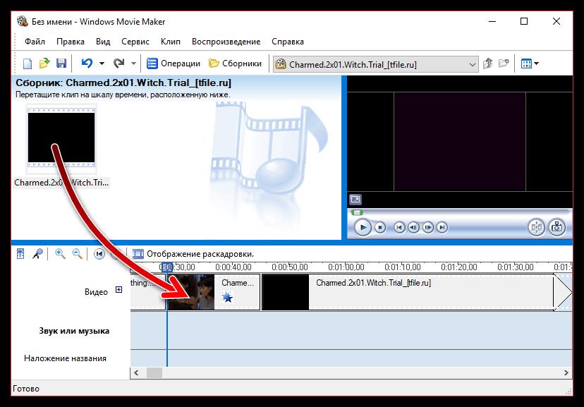 Склеивание видеозаписей в Windows Movie Maker