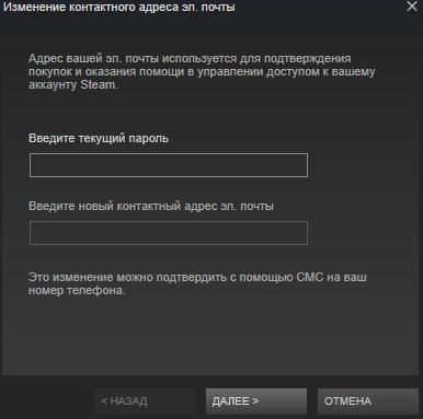 Смена электронного адреса в Steam