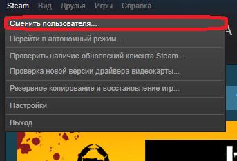 Смена пользователя сервиса Steam
