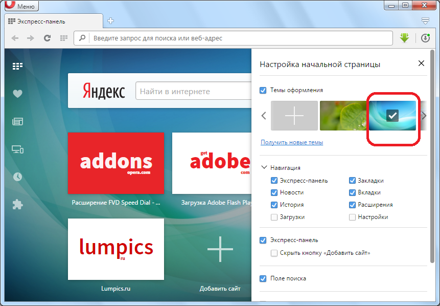 Смена темы в Экспресс-панеле в браузере Opera