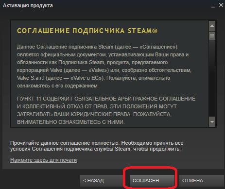 Соглашение подписчика Steam