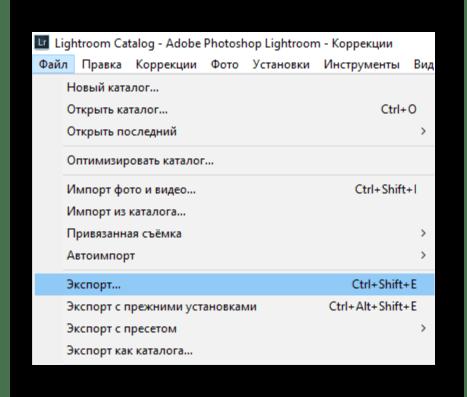 Сохранение фотографии после обработки в программе Adobe Lightroom