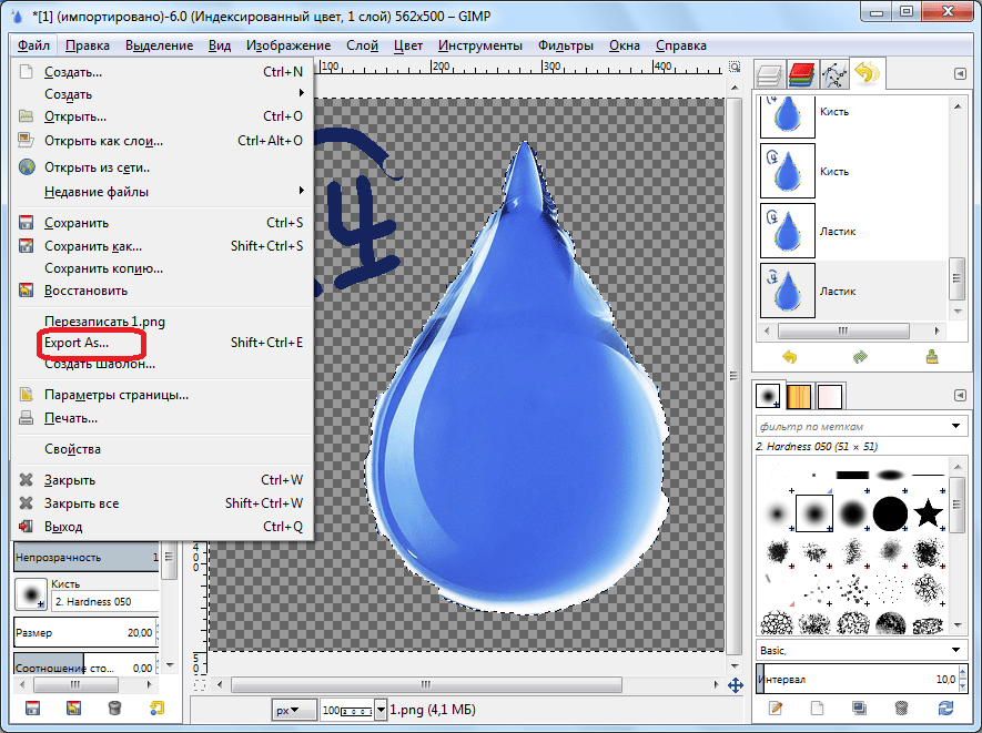 Сохранение изображения в программе GIMP