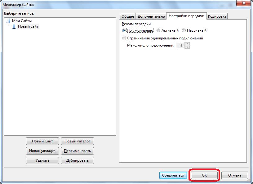 Сохранение результатов настроек в программе FileZilla
