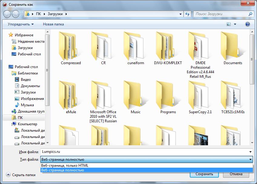 Сохранение страницы в программе Comodo Dragon