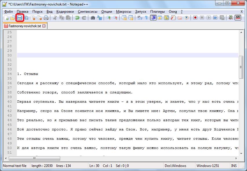Сохранение в программе Notepad++