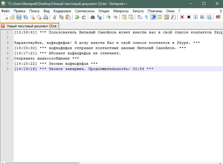 Сохраненная в текстовый файл переписка Skype