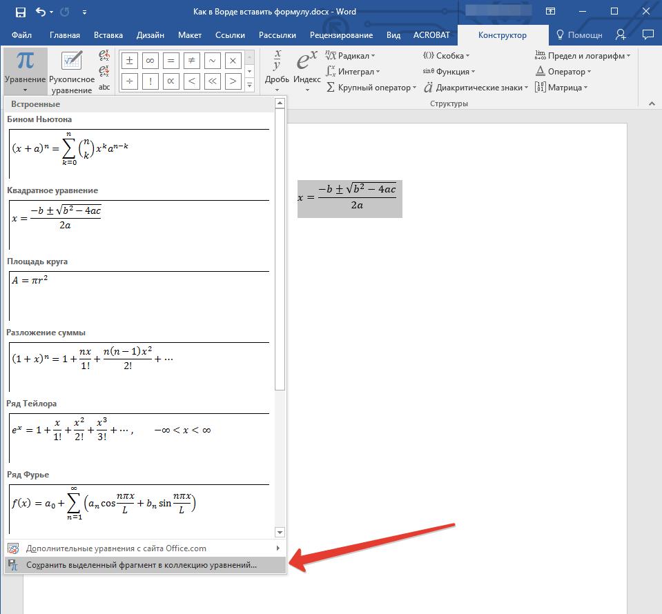 Сохранить уравнение в коллекцию в Word