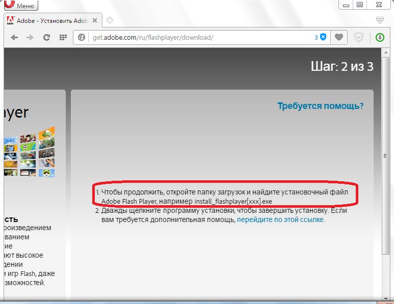 Сообщение на сайте Adobe Flash Player