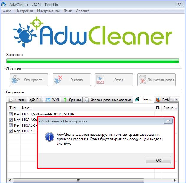 Сообщение о перегрузке системы в AdwCleaner