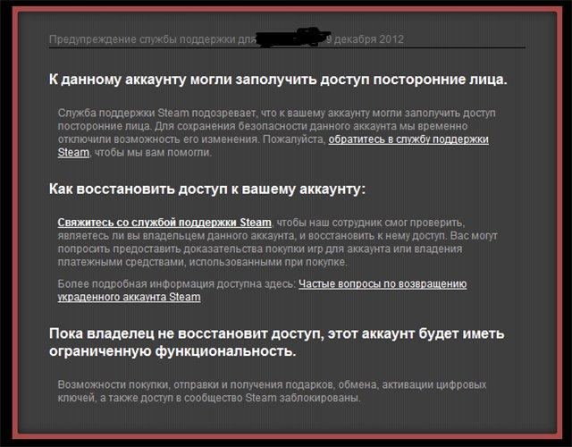 Сообщение о заблокированном аккаунте в Steam