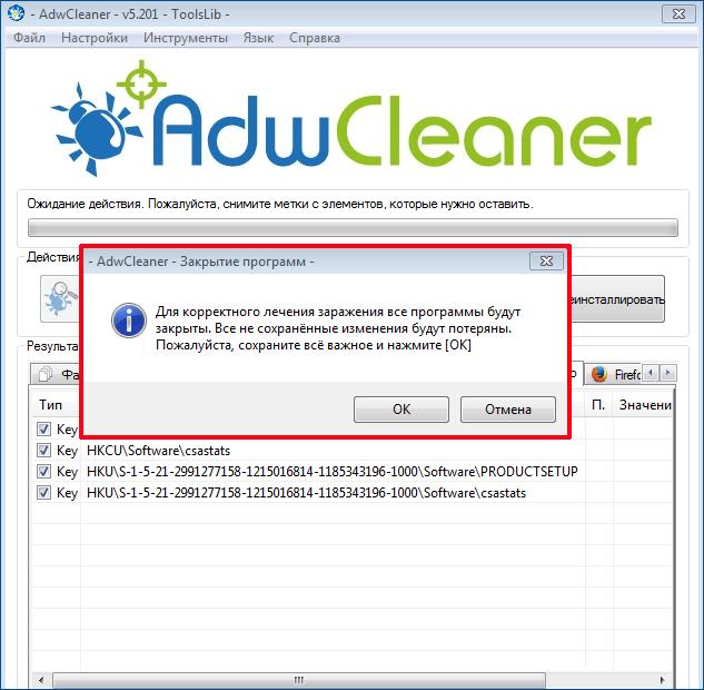 Сообщение о закрытии программ в программе AdwCleaner