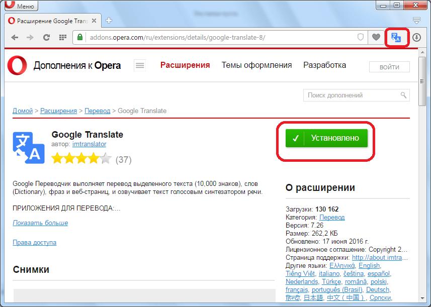 Сообщение о завершении установки раширения для Opera