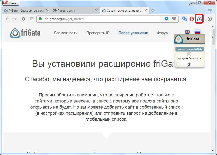 Сообщение об успешной установке friGate для Opera