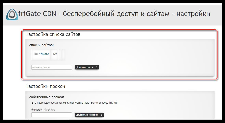 Составление списков сайтов в friGate