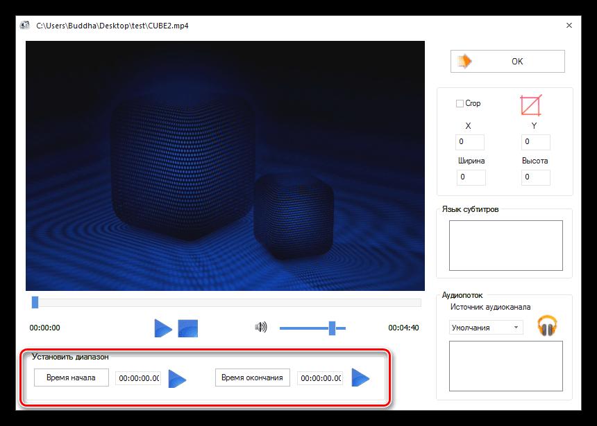 Создание фрагмента из видео в программе Format Factory