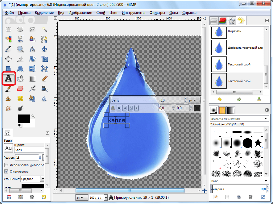 Создание надписи в программе GIMP
