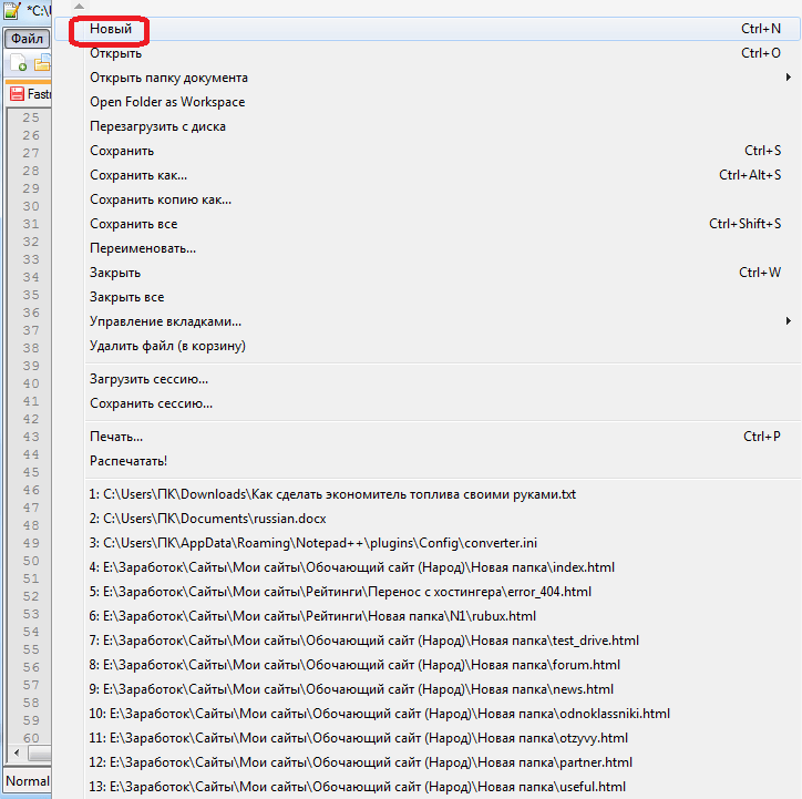 Создание нового текстового файла  в программе Notepad++