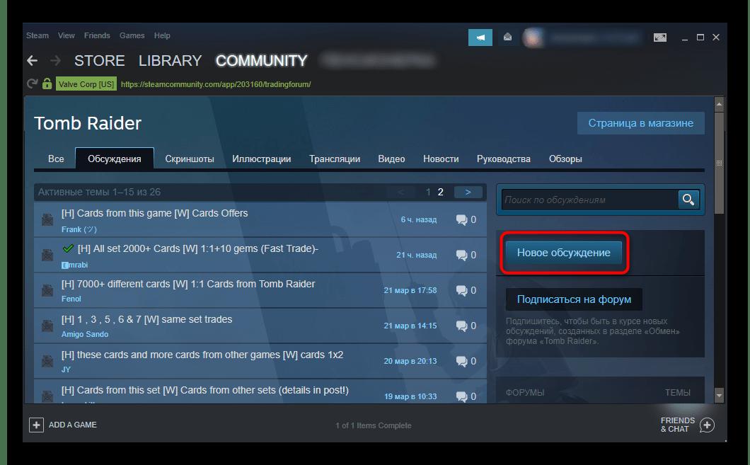 Создание новой темы на форуме обмена в Steam