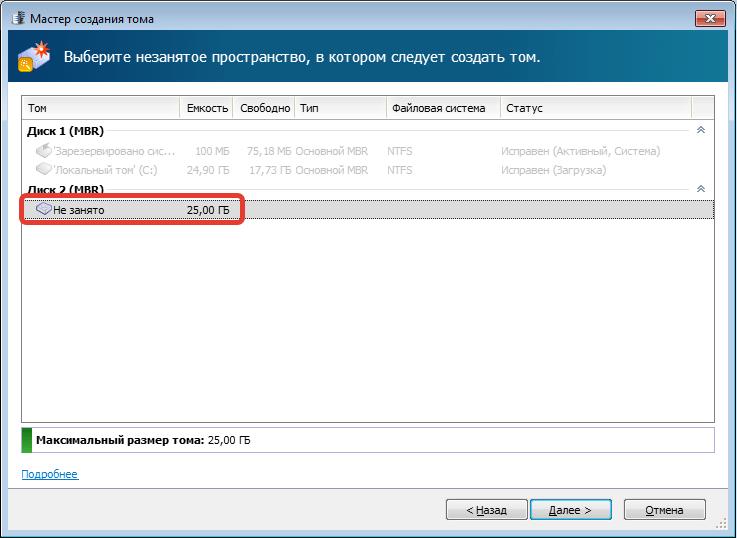 Создание раздела Acronis Disk Director (2)