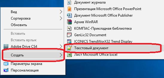 Создание текстового файла для сохранения переписки Skype