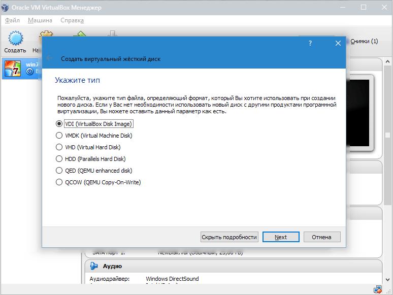 Создание виртуальной машины для Ubuntu (4)