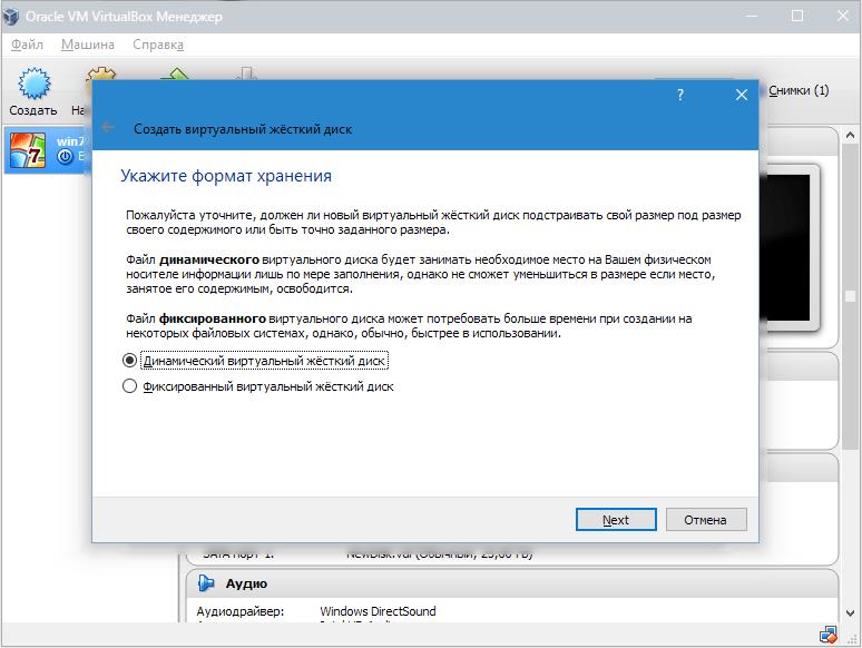Создание виртуальной машины для Ubuntu (5)