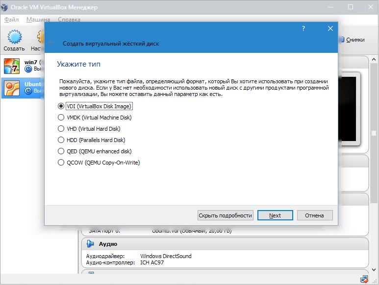 Создание виртуальной машины для Windows 7 (4)