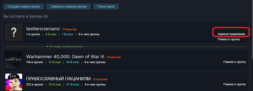 Список групп в Steam