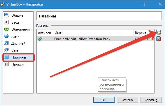 Список плагинов VirtualBox