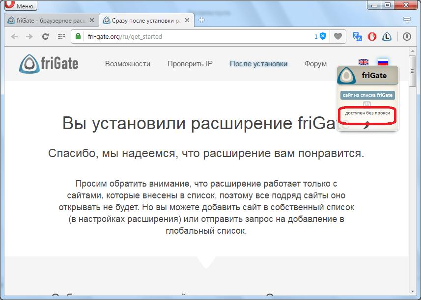 Сообщение friGate для Opera что сайт доступен без прокси