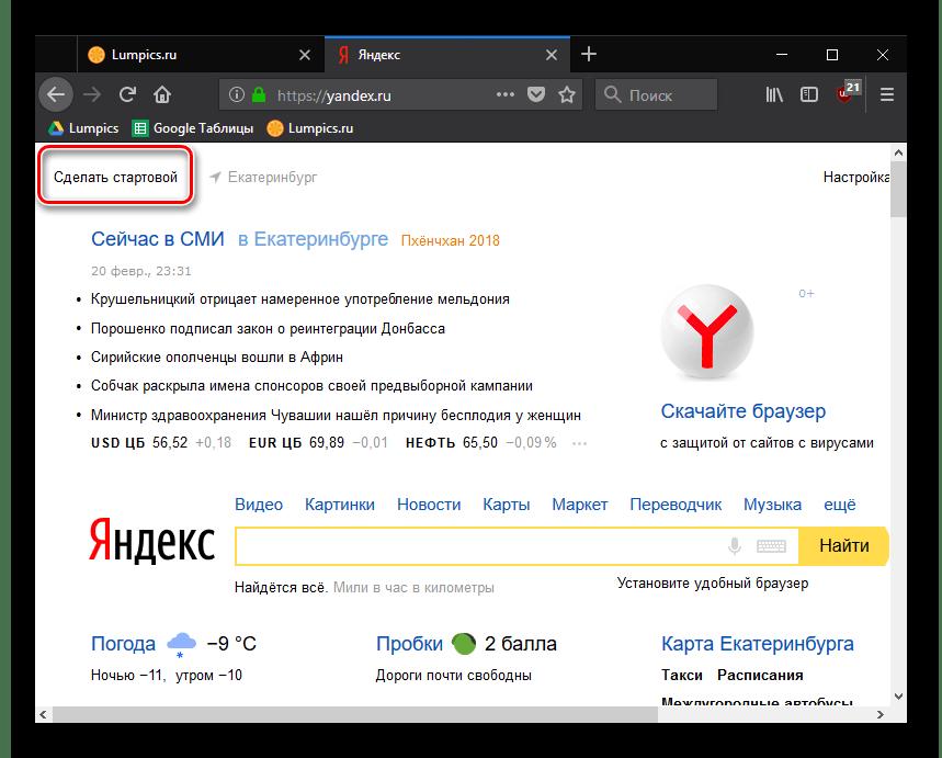 Ссылка Яндекса в Mozilla Firefox