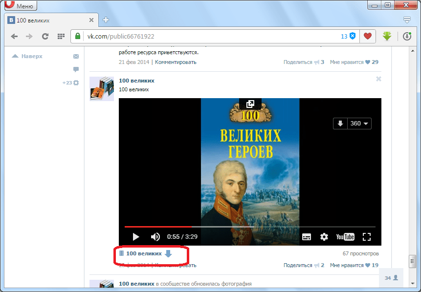 Старт загрузки видео расширением Savefrom.net helper для Opera с ВКонтакте