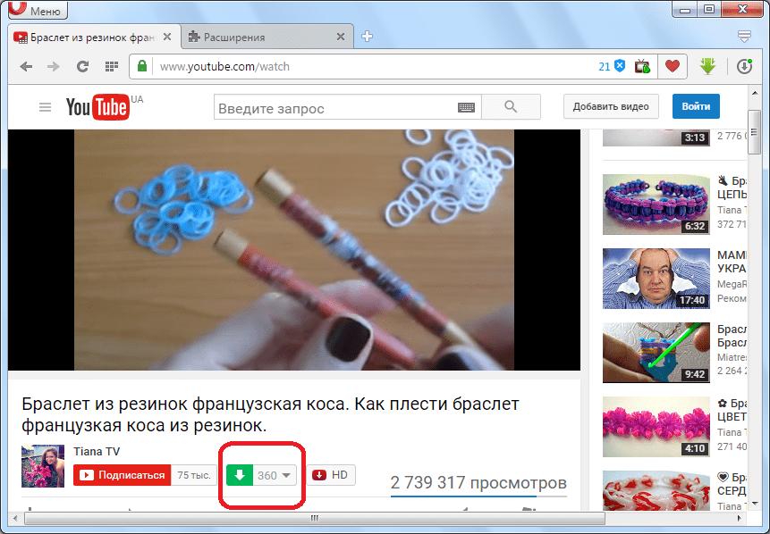 Старт загрузки видео расширением Savefrom.net helper для Opera с YouTube