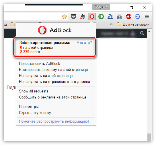 Статистика блокировки в AdBlock