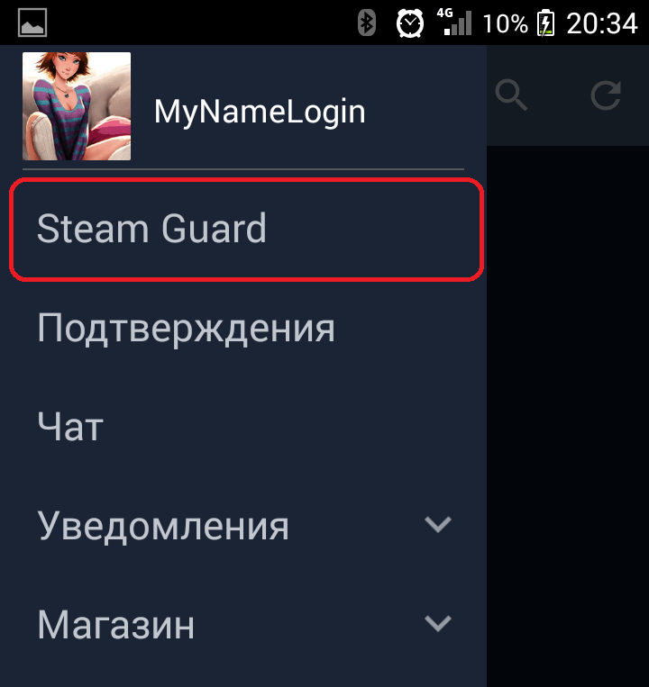 SteamGuard в мобильном приложении Стим
