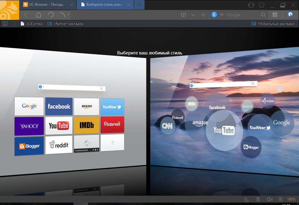 Стиль главного экрана в UC Browser