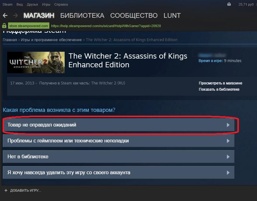 Страница игры для возврата денежных средств в Steam