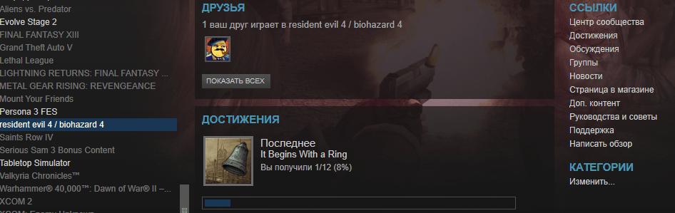Страницы игры в библиотеке Steam