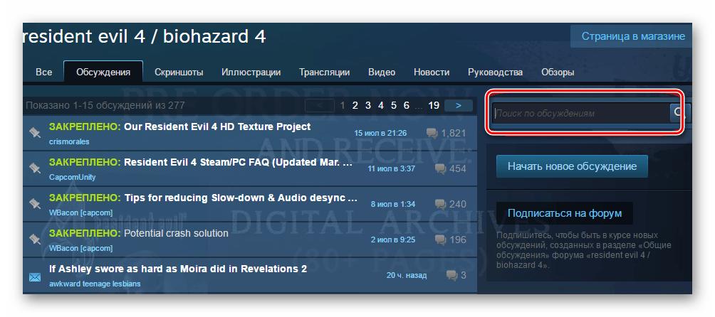 Не запускается игра в Steam. Что делать