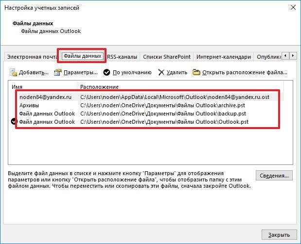 Сведения о файлах данных учетных записей в Outlook
