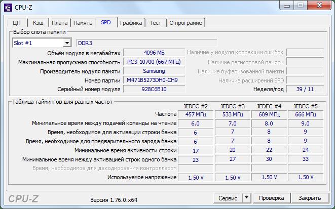 Сведения о памяти в cpu-z