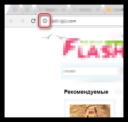 Сведения о сайте в браузере Google Chrome