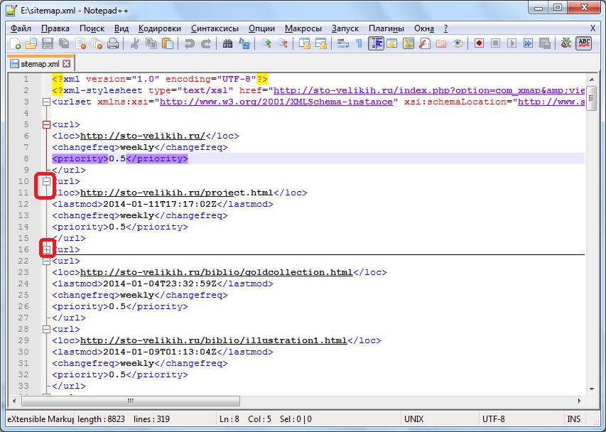 Сворачивание элементов в программе Notepad++