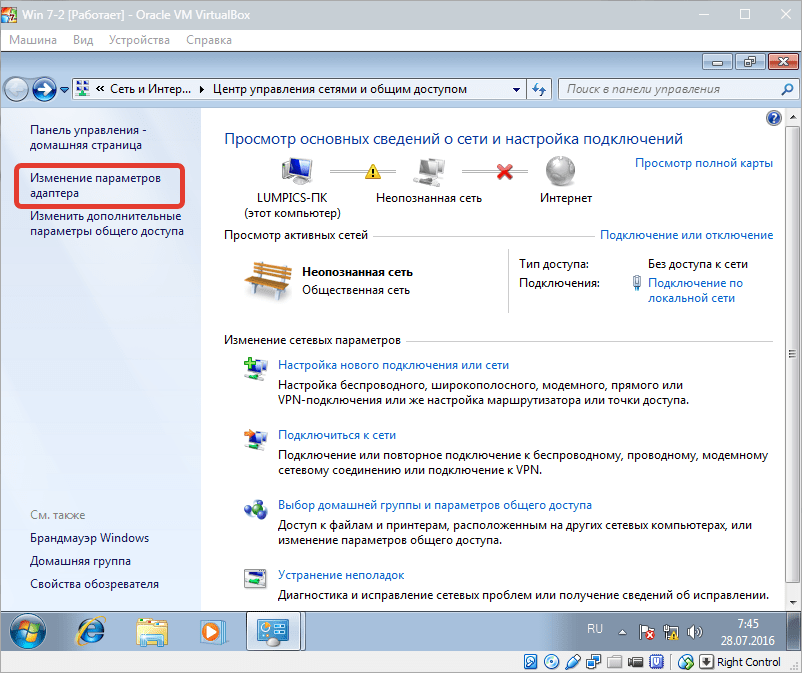 Свойства сетевого адаптера VirtualBox (2)