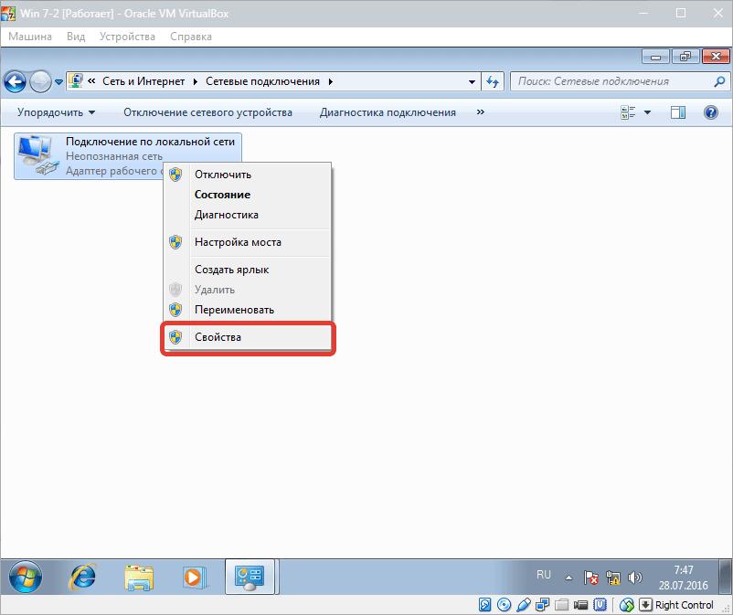 Свойства сетевого адаптера VirtualBox (3)