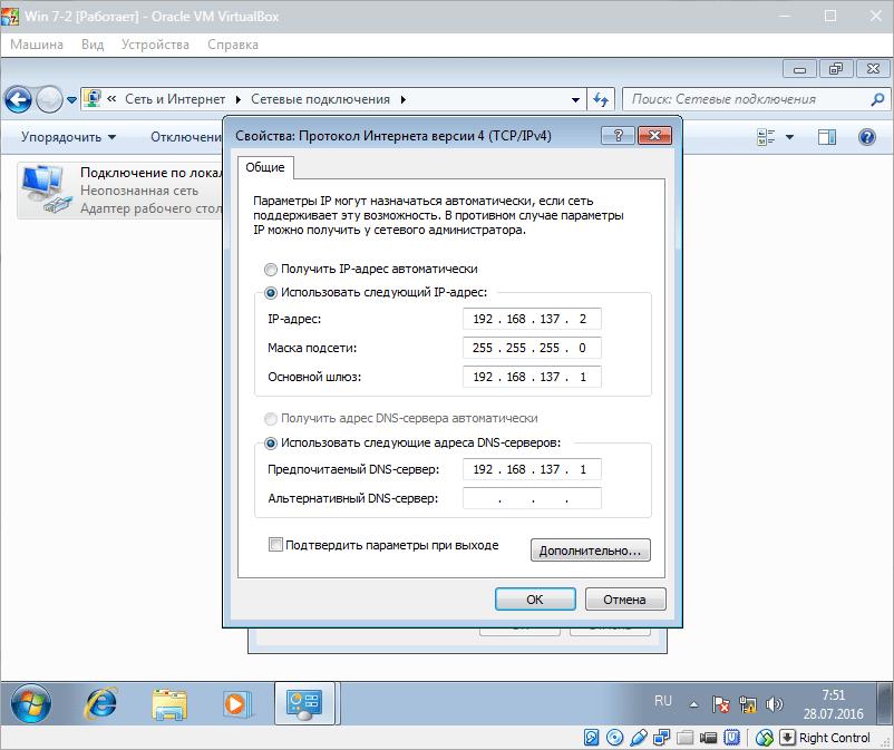 Свойства сетевого адаптера VirtualBox (5)