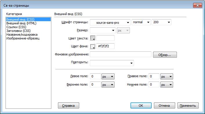Свойства страницы в программе Adobe Dreamweaver
