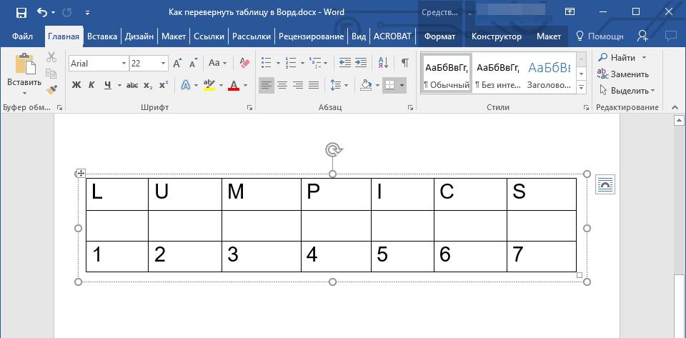 Таблица в режиме редактирования в Word
