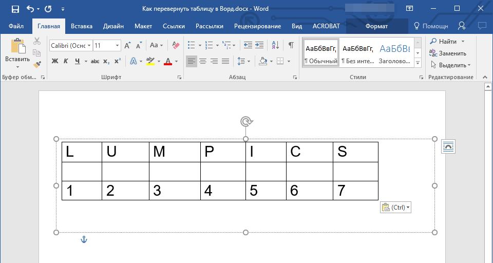 Таблица внутри текстового поля в Word
